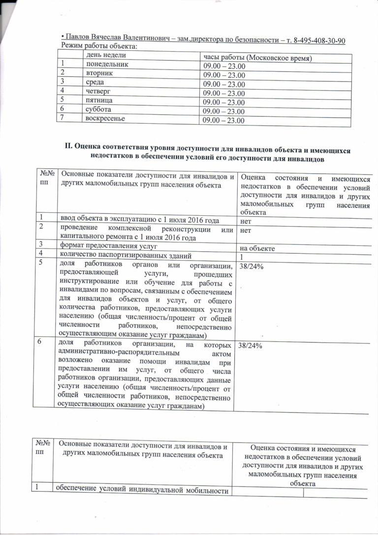 Пасп.д.ОСИ 3л.
