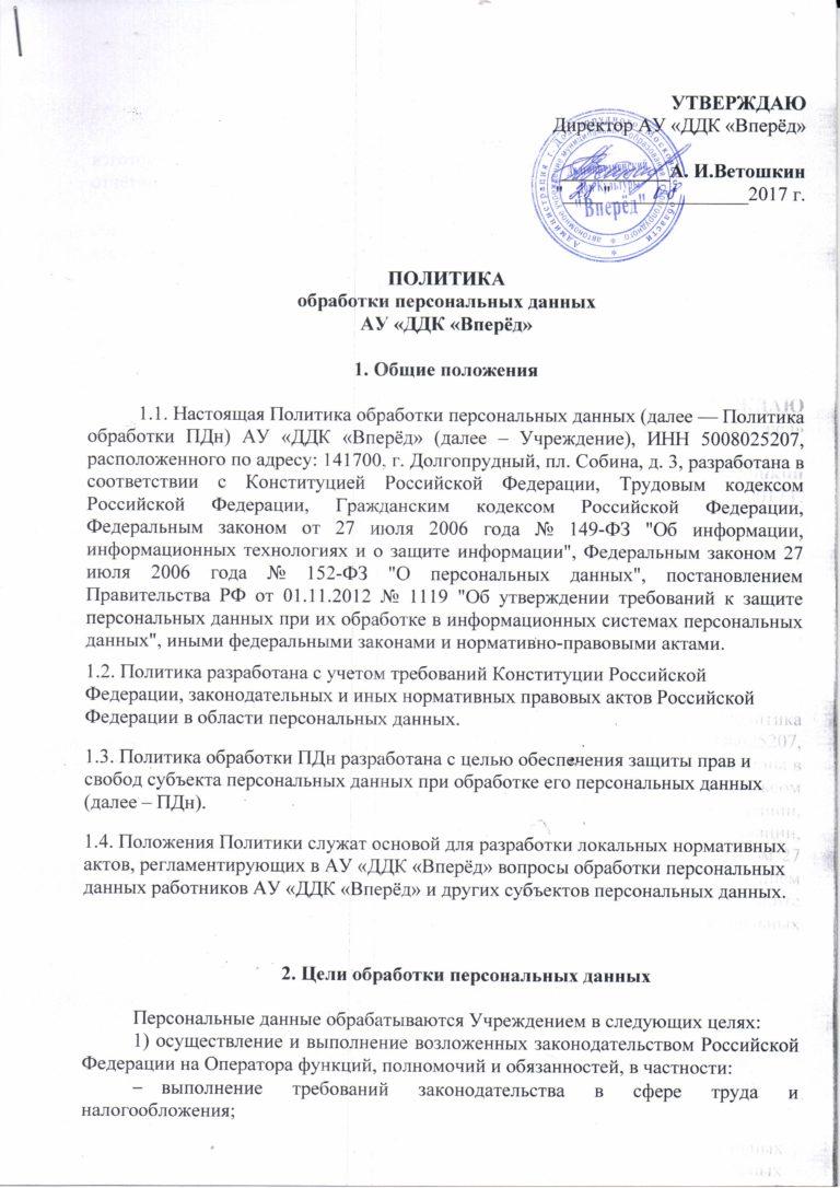 Политика обр.перс.данных