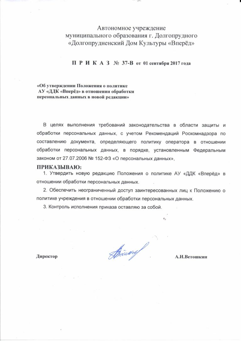 Приказ-обработка перс.данных