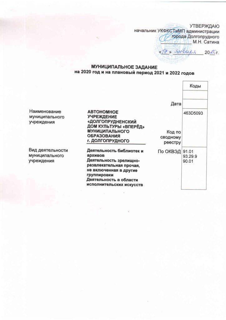 Муниципальное задание 2020_page-0001