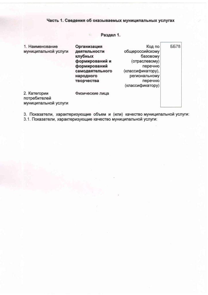 Муниципальное задание 2020_page-0002
