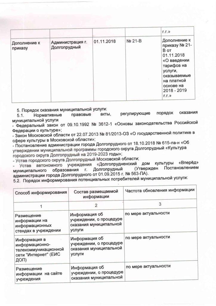 Муниципальное задание 2020_page-0009