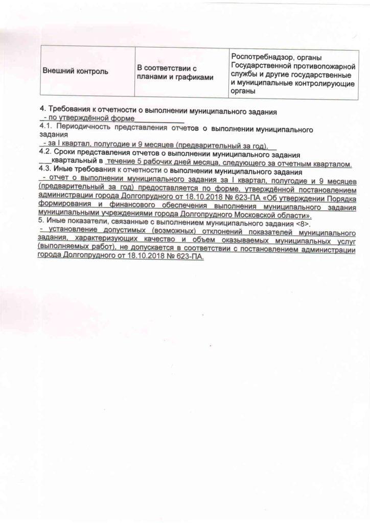 Муниципальное задание 2020_page-0012