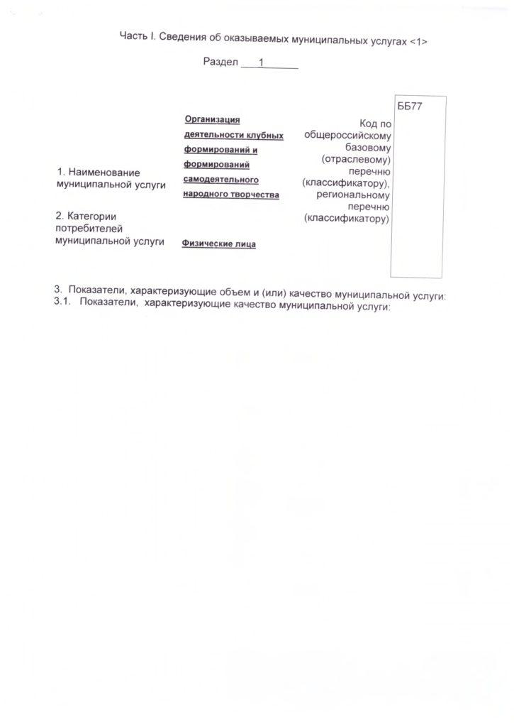Отчет о выполнении МЗ 2019 Вперед_page-0002