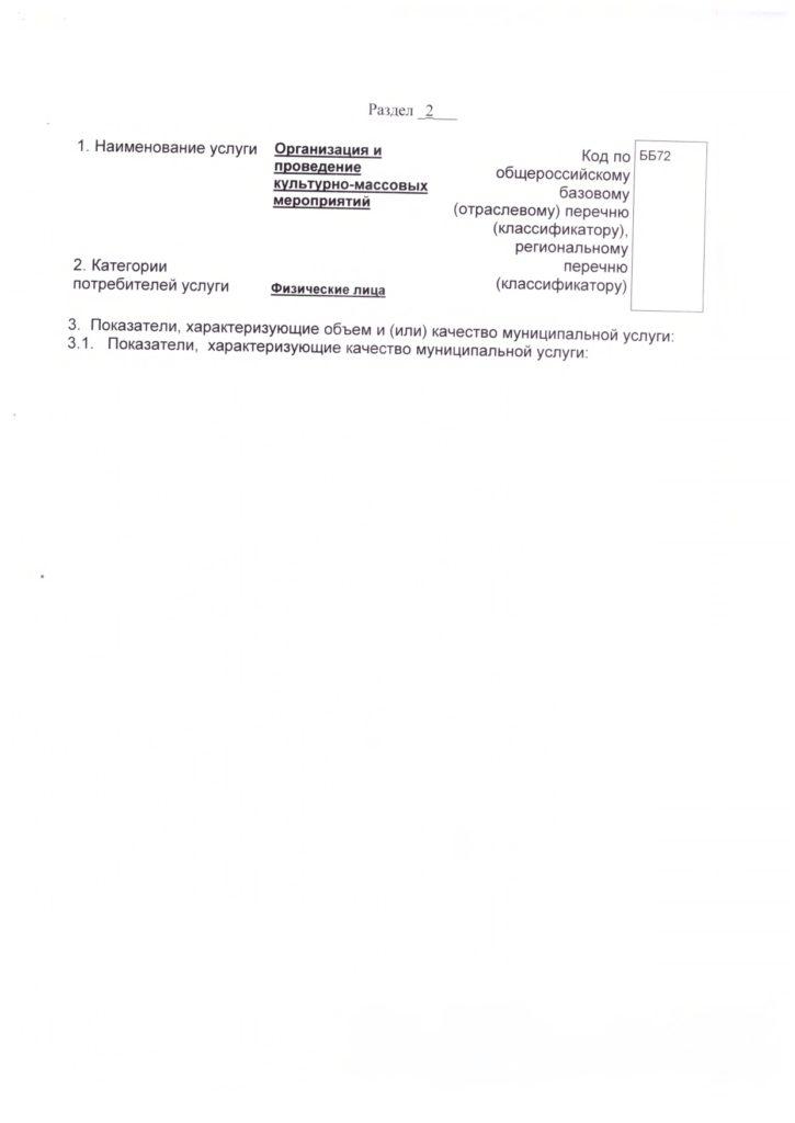 Отчет о выполнении МЗ 2019 Вперед_page-0004