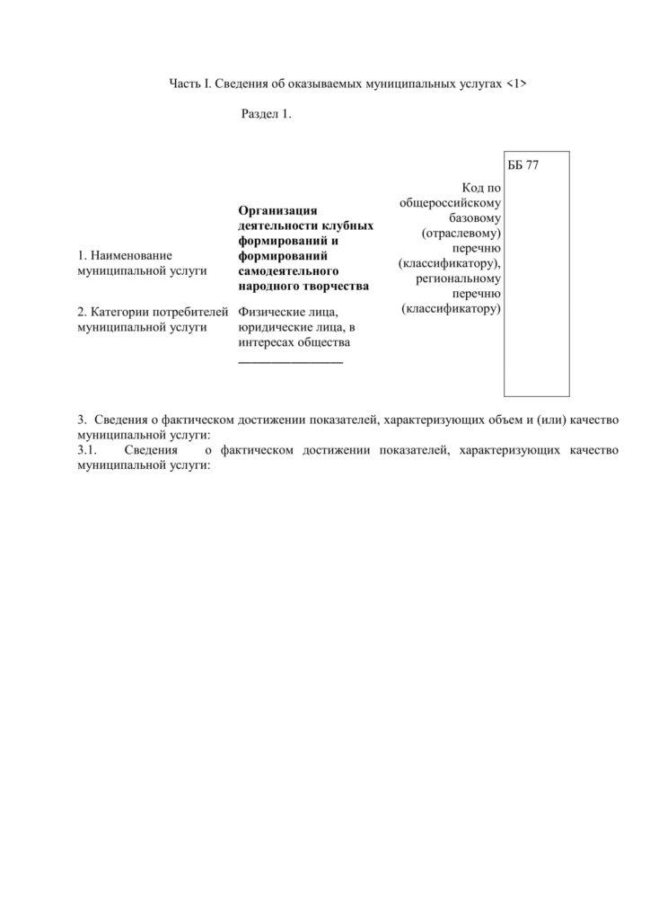 Отчет о выполнении МЗ 2020-2