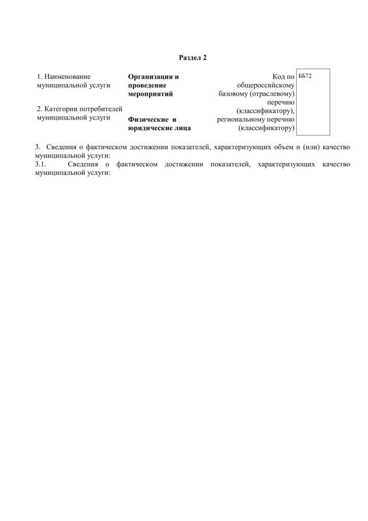 Отчет о выполнении МЗ 2020-5