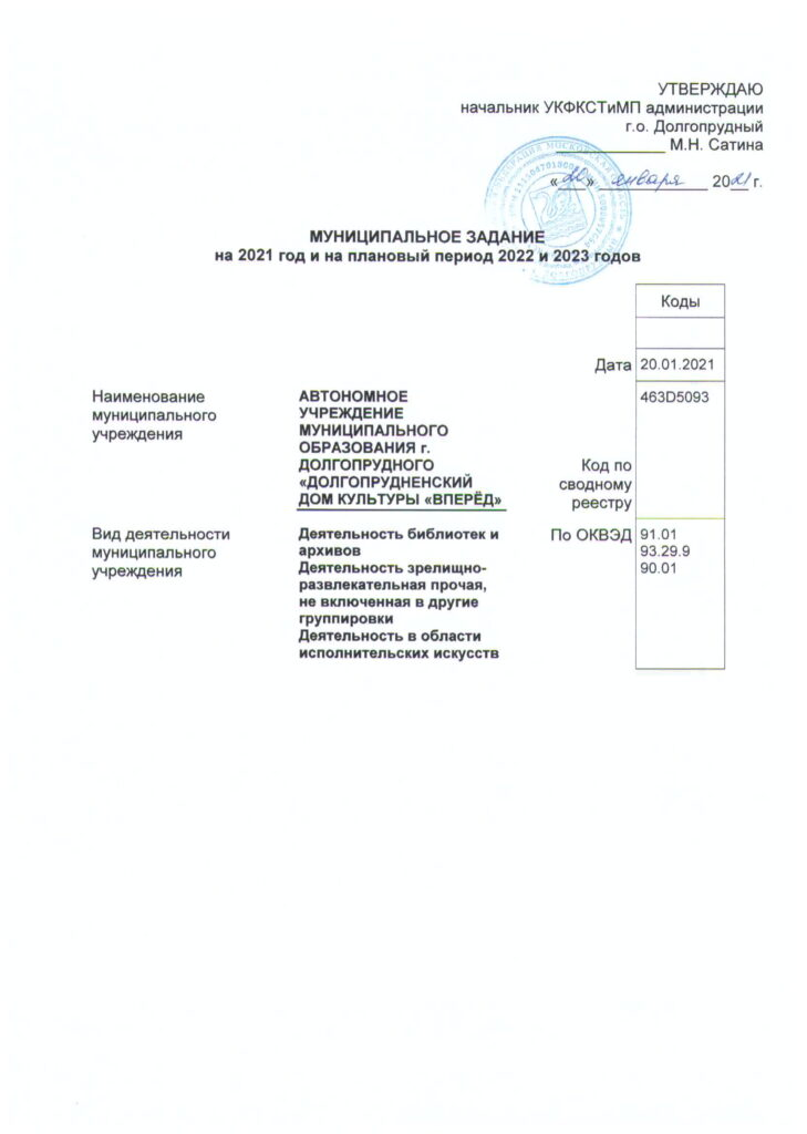 МЗ ДДК Вперёд 2021-01