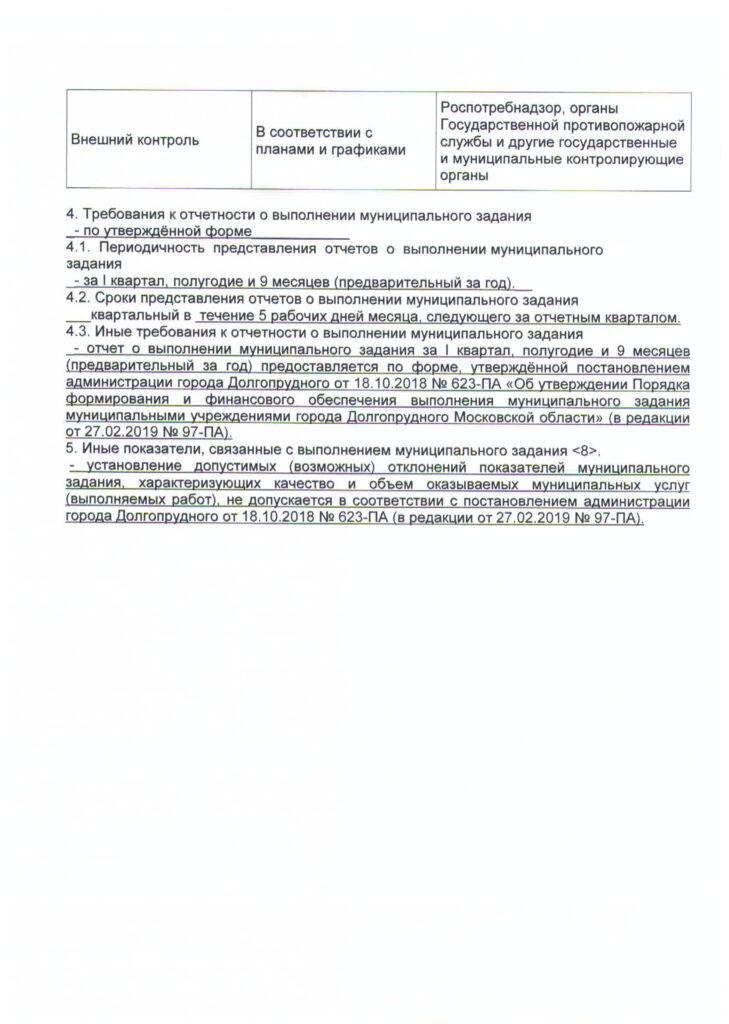 МЗ ДДК Вперёд 2021-11