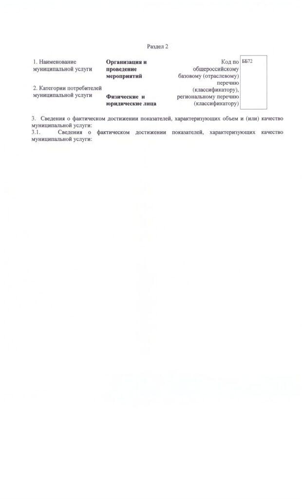 Отчёт МЗ за 1 квартал 2021 года -5