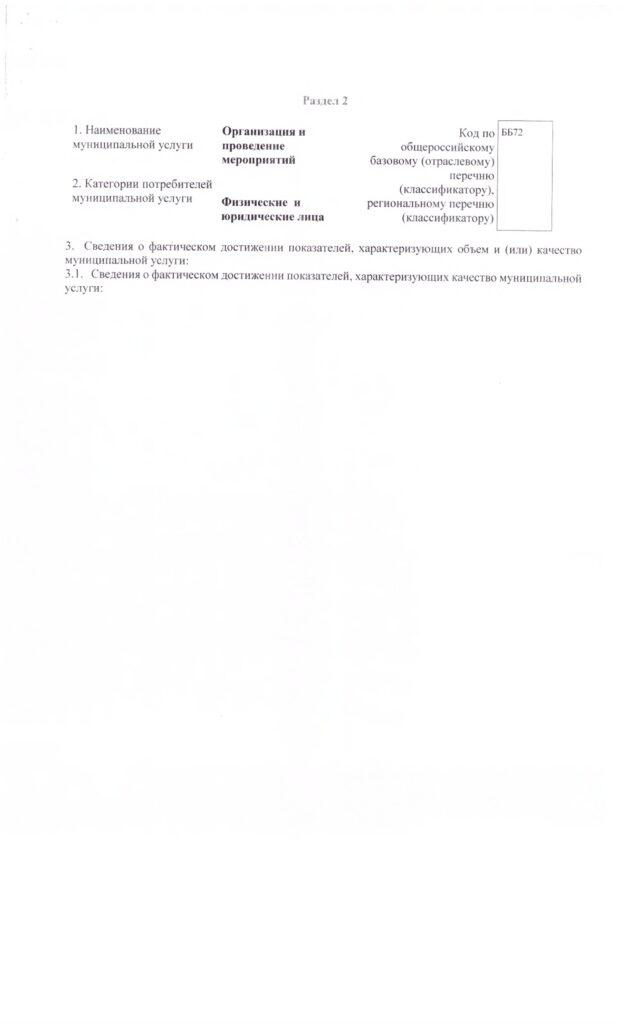 Отчёт по МЗ за 1 полугодие 2021 г. -5