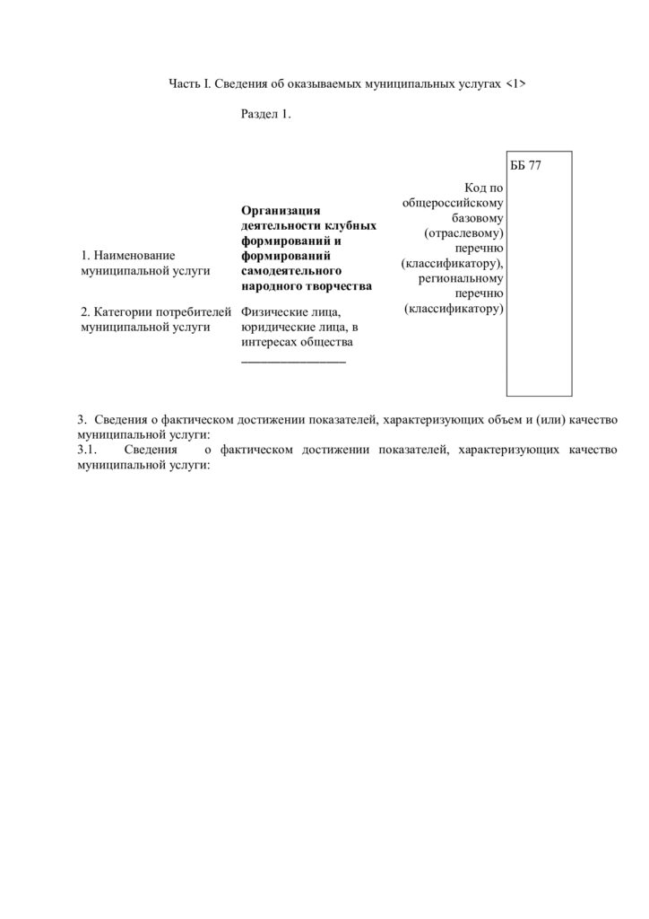 Отчёт по Муниципальному заданию за 3 кв 2021 г.-1